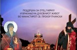 Announcement   Due to the recent situation in relation to the monastery St. Prohor Pchinski and the decision to remove abbot Gavril (Galev)