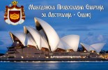 THE MACEDONIAN ORTHODOX DIOCESE OF AUSTRALIA -SYDNEY (MODAS)  CALLS ON MACEDONIANS IN THE REPUBLIC OF MACEDONIA TO DEFEND THE MACEDONIAN LANGUAGE AND