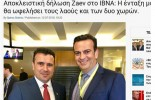 Zaev's exclusive statement to IBNA: NATO membership will benefit the peoples of both countries