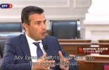 (VIDEO) Zaev renounced the Macedonians in Aegean Macedonia and toponyms on Greek state television